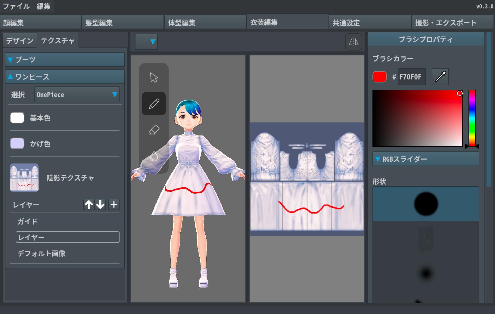Clothing Editor – VRoid FAQ